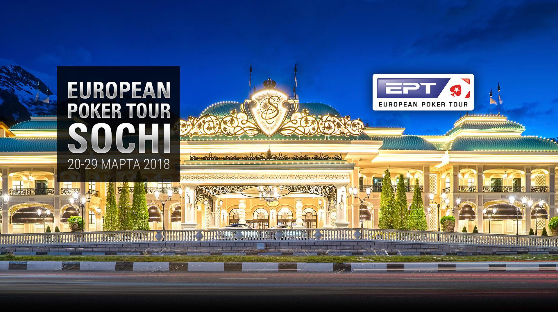 European poker tour sochi ps4 disc slot problems