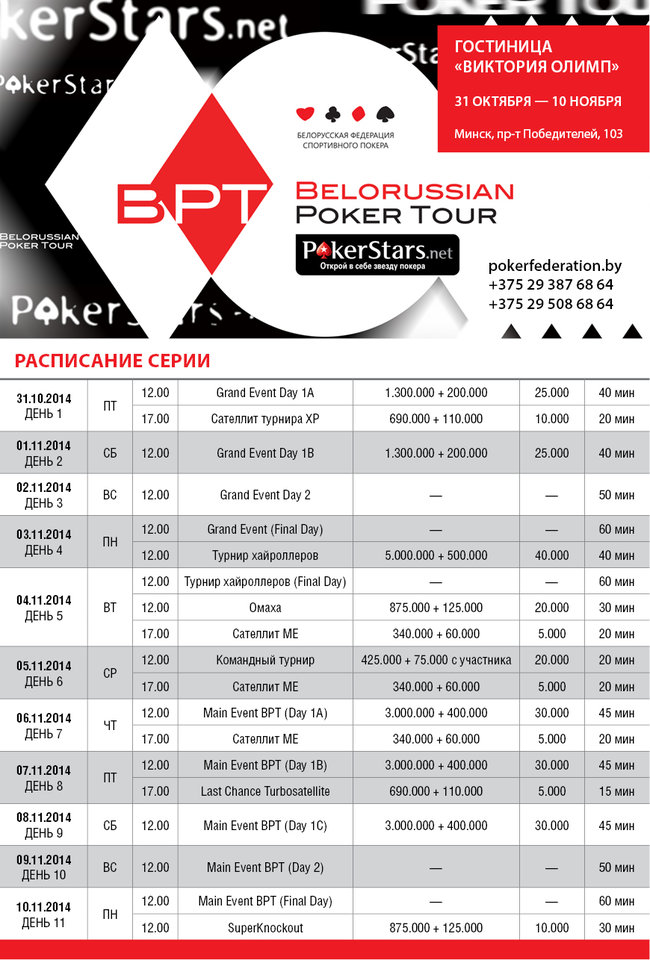 Belorussian Poker Tour 2014