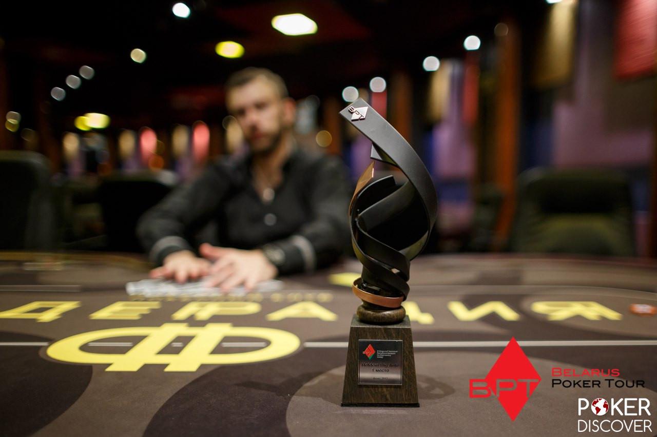 беларусь онлайн покер